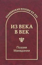Iz veka v vek. Poezija Makedonii