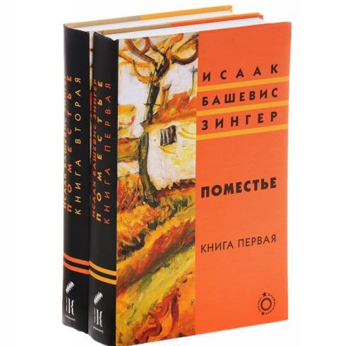 Поместье (комплект из 2 книг)