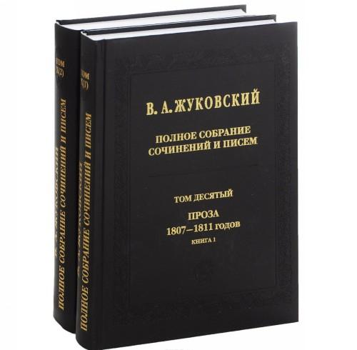 V. A. Zhukovskij. Polnoe sobranie sochinenij i pisem v 20 tomakh. Tom 10 (komplekt iz 2 knig)