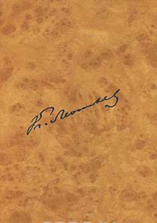 К. Леонтьев. Полное собрание сочинений и писем. В 12 томах. Том 1. Произведения 1852-1861 годов. Из ранних произведений