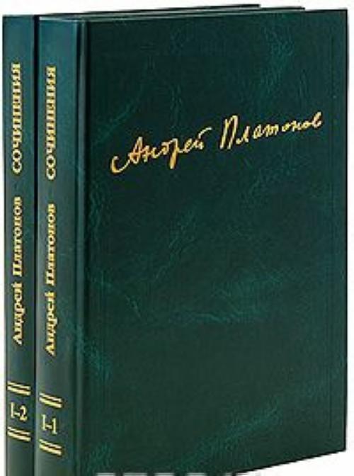 Андрей Платонов. Сочинения. Том 1. 1918-1927 (комплект из 2 книг)