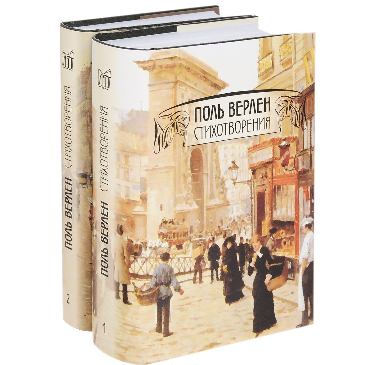 Поль Верлен. Стихотворения. В 2 томах (комплект)