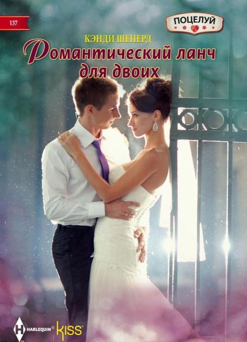Романтический ланч для двоих