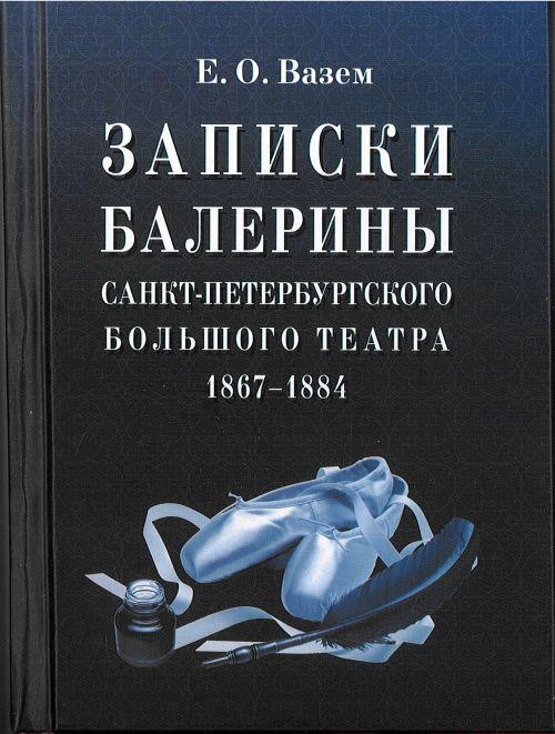 Zapiski baleriny Sankt-Peterburgskogo Bolshogo teatra. 1867-1884
