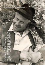 Georgij Alekseevich Skrebitskij