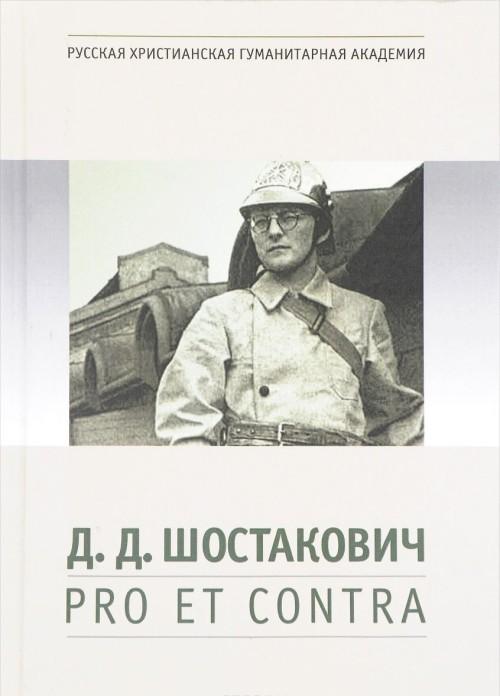 D. D. Shostakovich. Pro et contra. Antologija