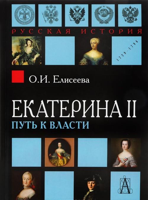 Ekaterina II. Put k vlasti