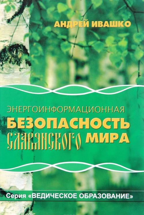 Energoinformatsionnaja bezopasnost Slavjanskogo mira