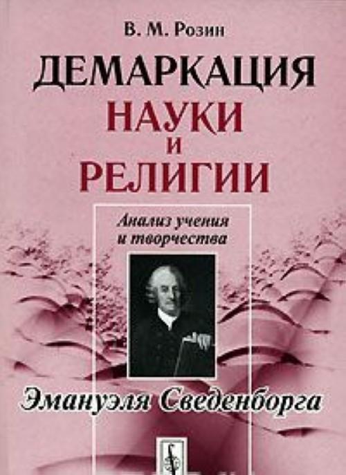 Демаркация науки и религии. Анализ учения и творчества Эмануэля Сведенборга