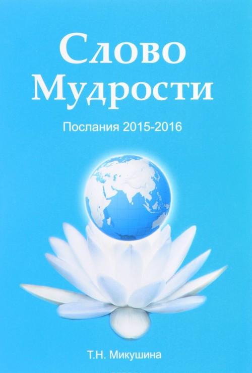 Slovo Mudrosti. Poslanija 2015-2016