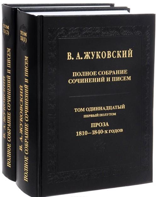 V. A. Zhukovskij. Polnoe sobranie sochinenij i pisem v 20 tomakh. Tom 11 (komplekt iz 2 knig)