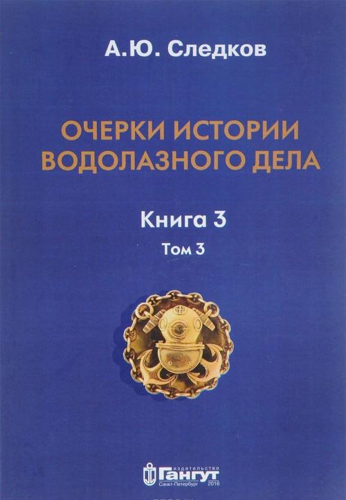 Очерки истории водолазного дела. Книга 3. Том 3