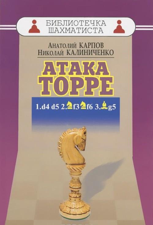 Ataka Torre