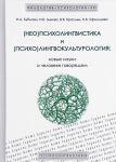 (Neo)psikholingvistika i (psikho)lingvokulturologija. Novye nauki o cheloveke govorjaschem