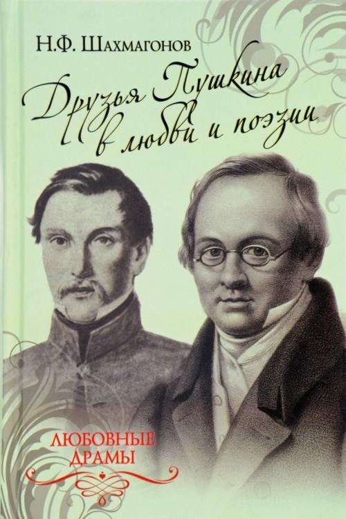 Druzja Pushkina v ljubvi i poezii