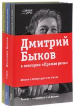 Лекции о литературе и не только (комплект из 3 книг)