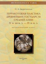 Terrakotovaja plastika drevnejshikh gosudarstv Srednej Azii IV veka do n.e. - IV v. n.e