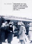 Revoljutsija 1917 goda i borba elit vokrug voprosa o separatnom mire s Germaniej. 1914-1918 gg.