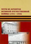 MGRI na frontakh Velikoj Otechestvennoj vojny (1941-1945)