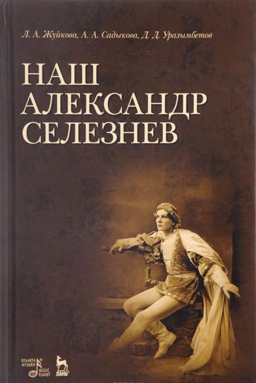 Nash Aleksandr Seleznev