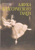 Azbuka klassicheskogo tantsa