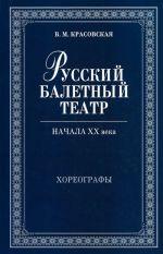 Russkij baletnyj teatr nachala XX veka. Khoreografy