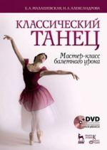 Klassicheskij tanets. Master-klass baletnogo uroka. Uchebnoe posobie (+ DVD-ROM)