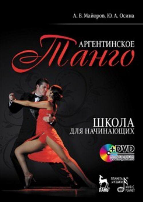 Argentinskoe tango. Shkola dlja nachinajuschikh (+ DVD-ROM)