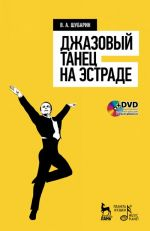 Dzhazovyj tanets na estrade (+ DVD-ROM)