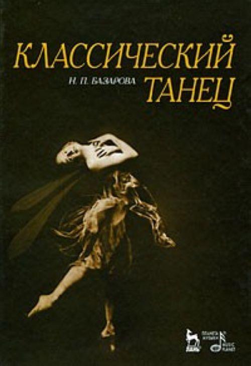 Klassicheskij tanets