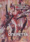 Jurij Dimitrin. Izbrannoe v 5 knigakh. Operetta