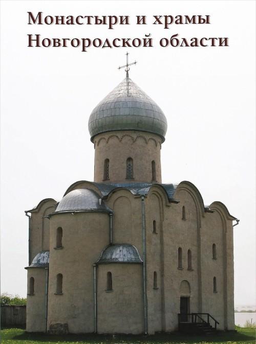 Monastyri i khramy Novgorodskoj oblasti