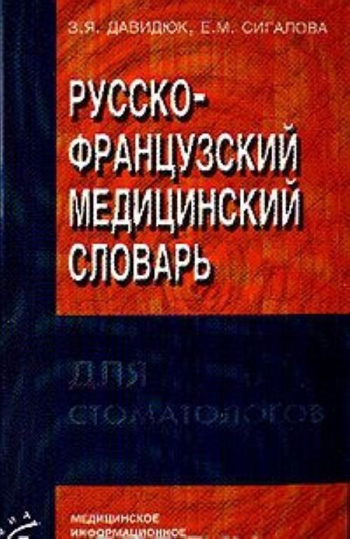 Russko-frantsuzskij meditsinskij slovar dlja stomatologov / Dictionnaire medical russe-francais stomatologie