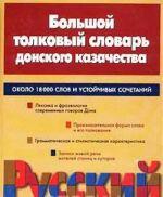 Bolshoj tolkovyj slovar donskogo kazachestva. Okolo 18000 slov i ustojchivykh sochetanij