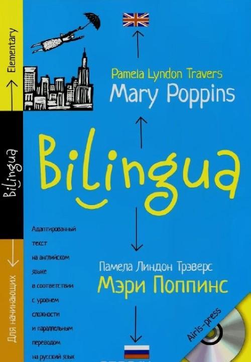 Meri Poppins / Mary Poppins (+ CD)