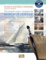 Polnyj kurs akvareli. Morskoj pejzazh / Complete Course of Watercolor Painting: Seascape (+ DVD-ROM)