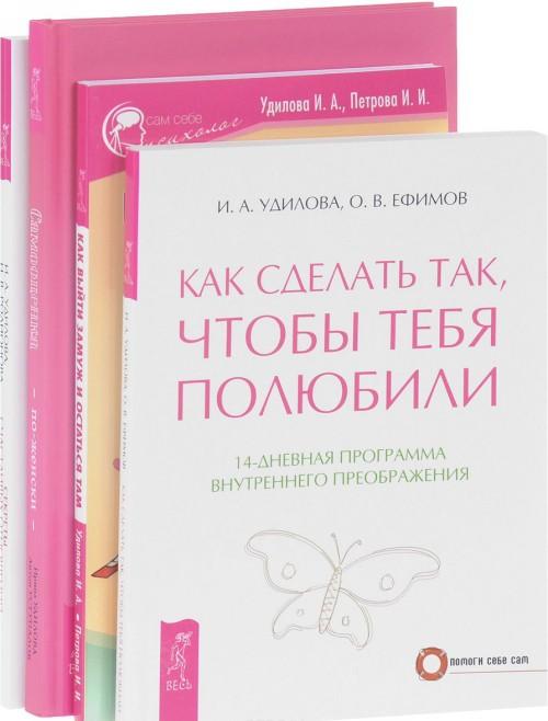 Самооценка по-женски. Как сделать так, чтобы тебя полюбили. Секреты счастливых отношений. Как выйти замуж и остаться там (комплект из 4 книг)