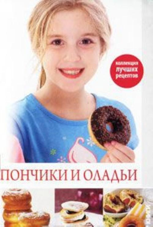 Пончики и оладьи