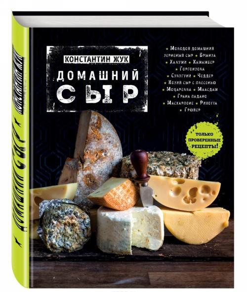 Domashnij syr