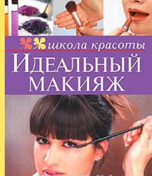 Idealnyj makijazh