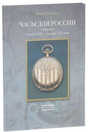 Chasy dlja Rossii. Konets XVIII-nachalo XX veka. Katalog