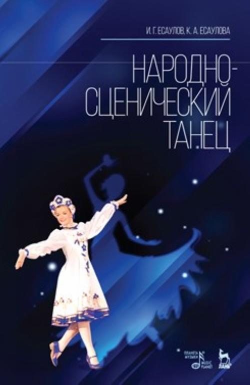 Narodno-stsenicheskij tanets. Uchebnoe posobie