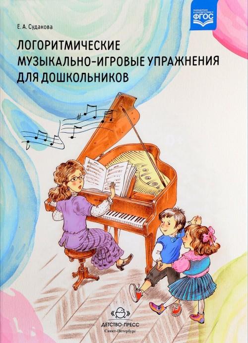 Logoritmicheskie muzykalno-igrovye uprazhnenija dlja doshkolnikov