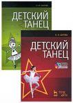 Detskij tanets (+ DVD-ROM)