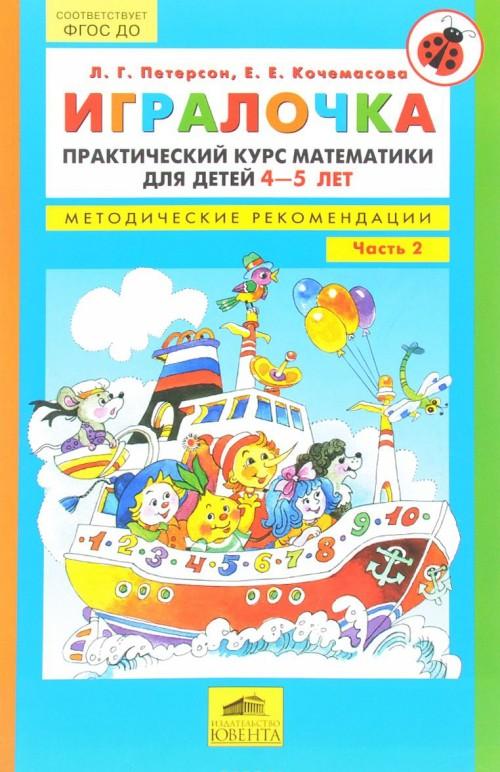 Igralochka. Prakticheskij kurs matematiki dlja detej 4-5 let. Metodicheskie rekomendatsii
