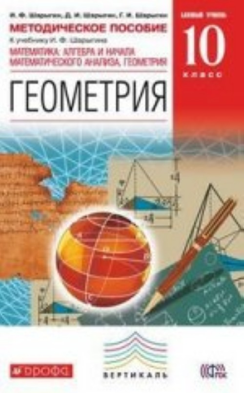 Geometrija. 10 klass. Motodicheskoe posobie. K uchebniku I. F. Sharygina. Matematika. Algebra i nachala matematicheskogo analiza, geometrija