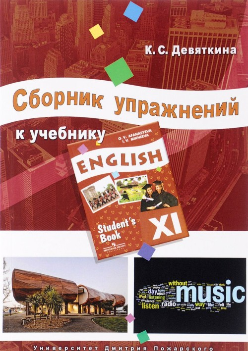 English XI / Английский язык. 11 класс. Сборник упражнений