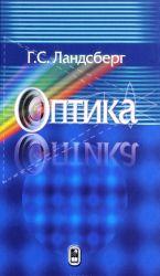 Optika. Uchebnoe posobie