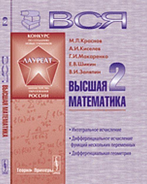 Вся высшая математика. Интегральное исчисление, дифференциальное исчисление функций нескольких переменных, дифференциальная геометрия