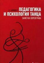 Pedagogika i psikhologija tantsa. Zametki khoreografa